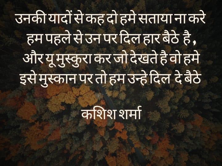 Masti Love Shayari