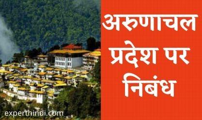 Essay on Arunachal Pradesh in Hindi