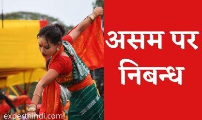 Essay on Assam in Hindi