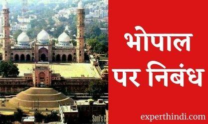Essay on Bhopal in Hindi