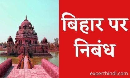 Essay on Bihar in Hindi