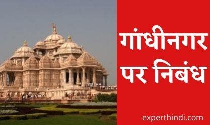 Essay on Gandhinagar in Hindi