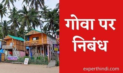 Essay on Goa in Hindi