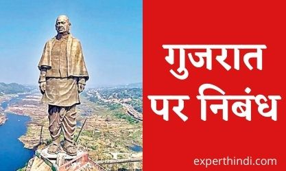 Essay on Gujarat in Hindi