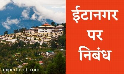 Essay on Itanagar in Hindi