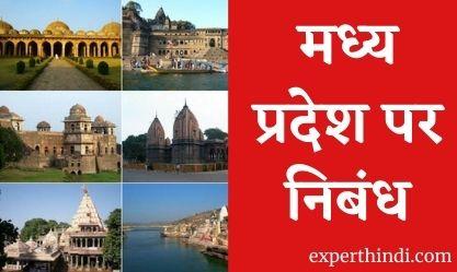 Essay on Madhya Pradesh in Hindi