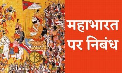 Essay on Mahabharata in Hindi
