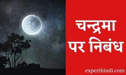 Essay on Moon in Hindi